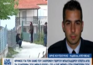 Γιώργος Μπαλταδώρος: Η σύνταξη που θα πάρει η χήρα του αδικοχαμένου πιλότου