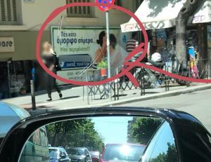 Απίθανη διαφημιστική πινακίδα για γραφείο τελετών στη Θεσσαλονίκη! [pic]
