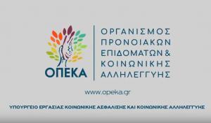 ΟΠΕΚΑ θέσεις εργασίας: Ποιοι έχουν δικαίωμα υποβολής αίτησης