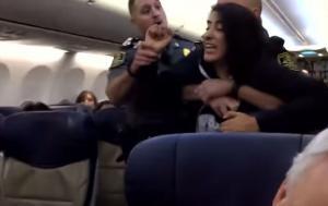 Ισχυρίστηκε ότι είναι αλλεργική στα σκυλιά και την κατέβασαν από το αεροπλάνο