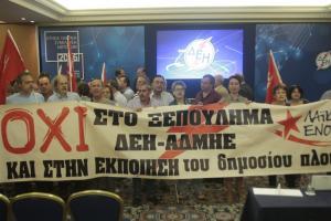 ΓΕΝΟΠ: 48ωρες επαναλαμβανόμενες απεργίες μόλις κατατεθεί το νομοσχέδιο για την πώληση λιγνιτικών μονάδων
