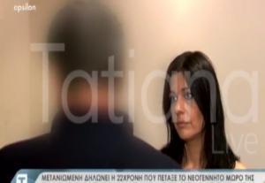 """Νέα Σμύρνη: """"Έχει μετανιώσει, θέλει ψυχολογική βοήθεια"""" δηλώνει ο πατέρας της 22χρονης [vid]"""
