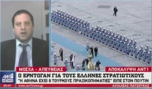 Ερντογάν για Έλληνες στρατιωτικούς