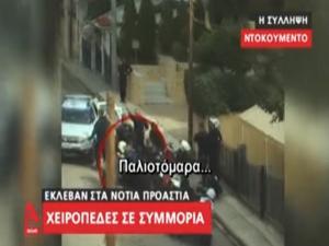 Βίντεο ντοκουμέντο: Η στιγμή της σύλληψης των διαρρηκτών της Γλυφάδας