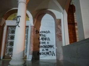 Επιθέσεις αναρχικών με σπρέι σε εκκλησίες του Ζωγράφου και των Ιλισίων [pics]
