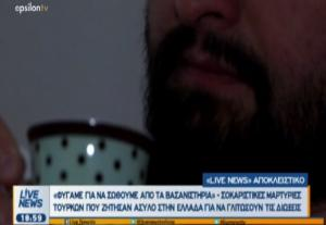 Τούρκοι που ζήτησαν άσυλο στην Ελλάδα