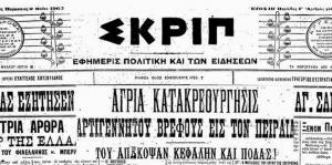 Χανιά: Σκότωσε, τεμάχισε και έβρασε το εγγόνι της – Το ανατριχιαστικό έγκλημα που πάγωσε την Ελλάδα του 1908 [pics]