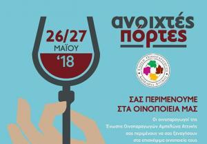 «Ανοιχτές Πόρτες» στα οινοποιεία της Ελλάδας το Σάββατο 26 Μαΐου και Κυριακή 27 Μαΐου 2018