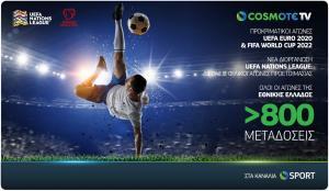 Στην COSMOTE TV οι προκριματικοί αγώνες των UEFA Euro 2020 & FIFA World Cup 2022