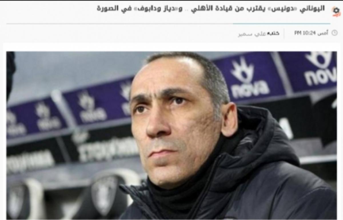 Παναθηναϊκός – «Σενάριο» με Δώνη και Αλ Αχλί | Newsit.gr