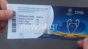 Το NewsIt.gr στο Κίεβο: Το εισιτήριο του τελικού του Champions League