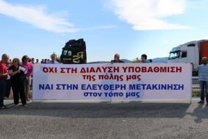 Καβάλα: Συλλαλητήριο κατά της εγκατάστασης νέου σταθμού διοδίων
