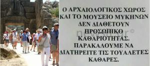 Come to Greece, για να (μην) βρεις… τουαλέτες! Εκτός λειτουργίας, στους πιο δημοφιλείς αρχαιολογικούς χώρους