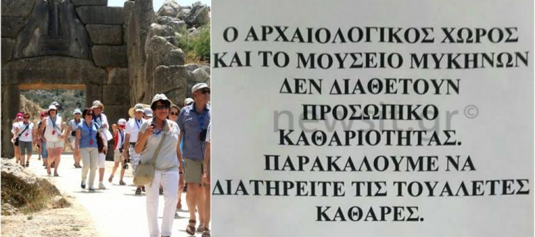 Αποτέλεσμα εικόνας για Χωρίς προσωπικό καθαριότητας ο Αρχαιολογικός χώρος και το Μουσείο Μυκηνών»