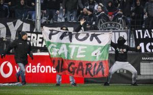 ΠΑΟΚ: Η σημαία της Βουλγαρίας και πάλι στην Τούμπα [vid]