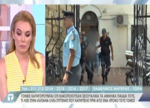 Σοκαριστική μαρτυρία για την κακοποίηση των παιδιών στη Λέρο
