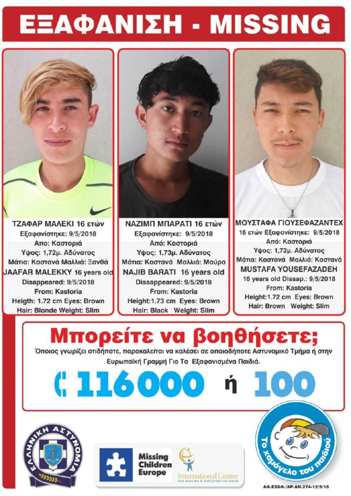 Συναγερμός στην Καστοριά - Εξαφανίστηκαν τρία 16χρονα αγόρια afisa 1