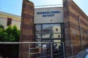 Πρώτη φορά γυναίκα πρύτανης στο Πανεπιστήμιο Αιγαίου