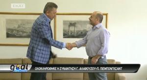 Παναθηναϊκός: Ολοκληρώθηκε η συνάντηση Αλαφούζου με Πιεμπονγκσάντ! Συμφωνία για οικονομικό έλεγχο [vid]