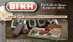 «Βόμβα» στην αγορά! Νέα αίτηση πτώχευσης κατέθεσε η αλλαντοβιομηχανία ΒΙΚΗ