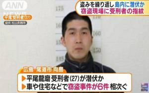 Ιαπωνία: Το παράκαναν αλλά τον συνέλαβαν! 15.000 αστυνομικοί στο «κυνήγι» ακίνδυνου δραπέτη
