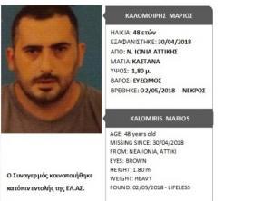 Νεκρός βρέθηκε ο Μάριος Καλομοίρης – Είχε εξαφανιστεί στις 30 Απριλίου