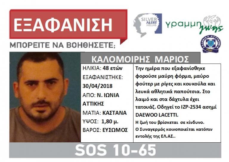 Αγωνία για τον Μάριο Καλομοίρη – Εξαφανίστηκε από τη Νέα Ιωνία, εκδόθηκε Silver Alert | Newsit.gr