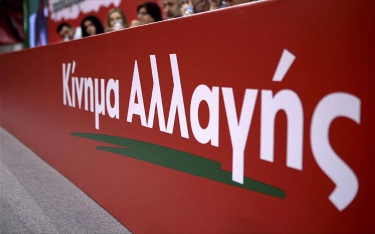 Κίνημα Αλλαγής: Το μεταρρυθμιστικό προσωπείο του κ. Μητσοτάκη δεν πείθει | Newsit.gr