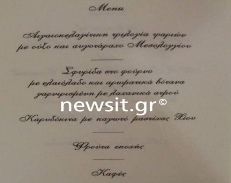 Επίσκεψη Καρόλου στην Αθήνα: Αυτό είναι το μενού του επίσημου δείπνου! [pics]