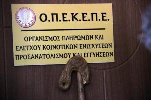 ΟΠΕΚΕΠΕ: Πληρωμές ύψους 6 εκατομμυρίων ευρώ – Πού καταβλήθηκαν