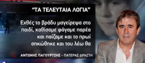 Τέξας: Συγκλονίζει ο πατέρας του Έλληνα μακελάρη! «Ας σκότωνε εμένα» – Τα τελευταία λόγια