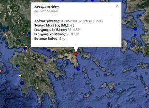 Σεισμός 4,2 Ρίχτερ – Αισθητός στην Αθήνα!