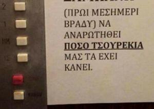 Χαλκιδική: Ο διαχειριστής άφησε στο ασανσέρ αυτό το σημείωμα – Χαμός στην πολυκατοικία [pics]