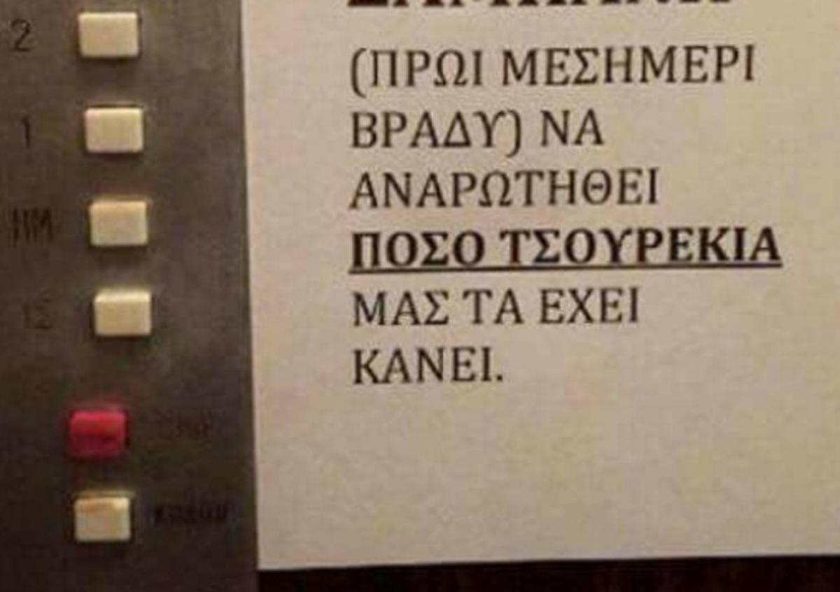Χαλκιδική: Ο διαχειριστής άφησε στο ασανσέρ αυτό το σημείωμα – Χαμός στην πολυκατοικία [pics] | Newsit.gr