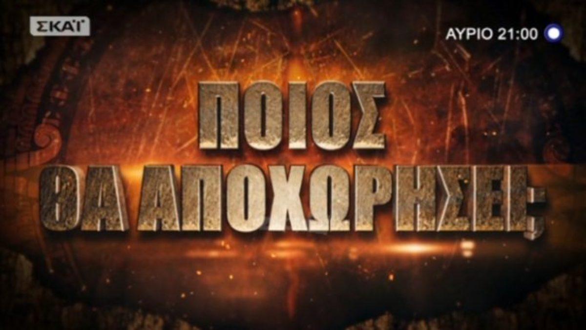 Survivor: Ποιος θα αποχωρήσει απόψε από τον Άγιο Δομίνικο; | Newsit.gr