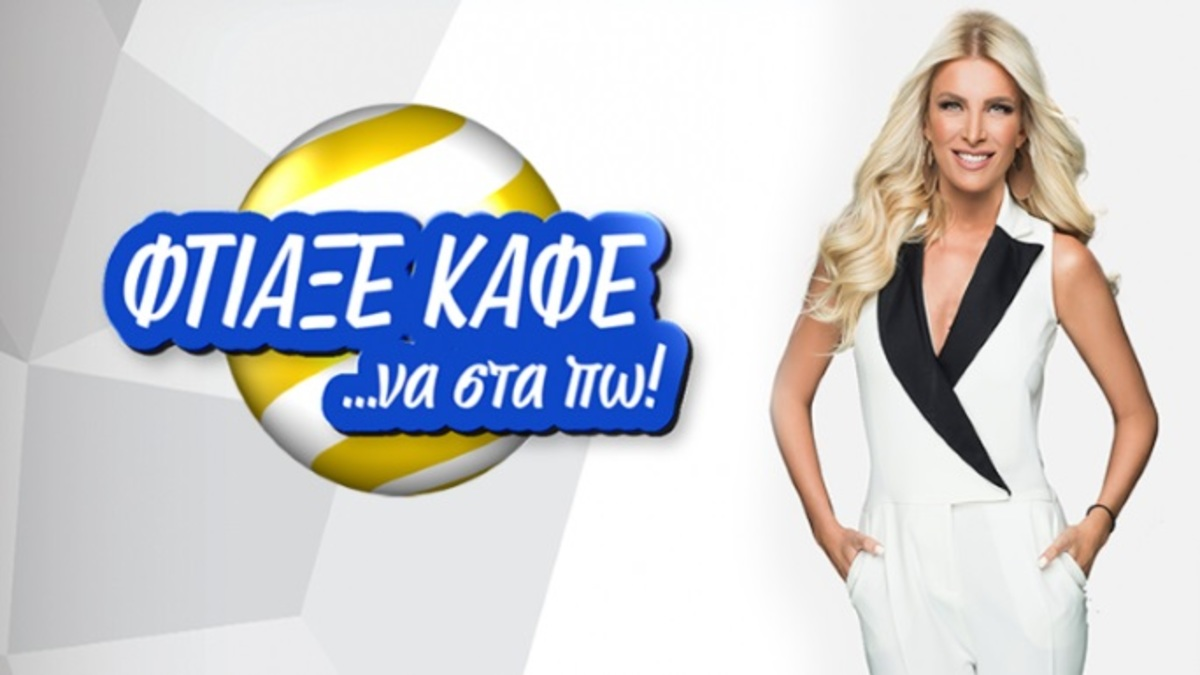 Αποχώρησε από την εκπομπή της Κατερίνας Καινούργιου! | Newsit.gr