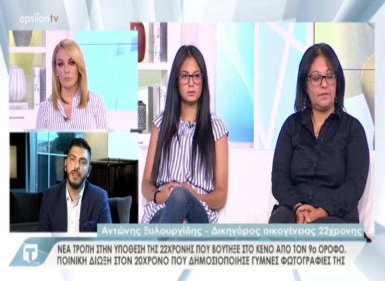 Tatiana Live: Νέα τροπή στην υπόθεση αυτοκτονίας της 22χρονης Λίνας – Τι αναφέρει η μητέρα της – Video | Newsit.gr