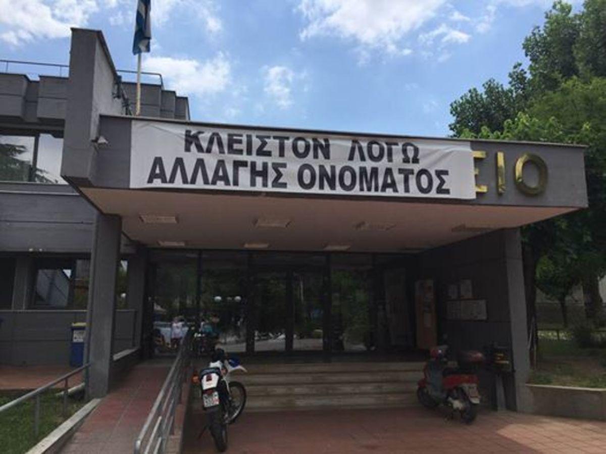 «Κλειστόν λόγω αλλαγής ονόματος» το δημαρχείο της Έδεσσας | Newsit.gr