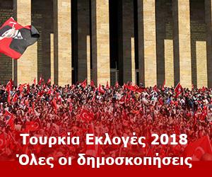 Τουρκία Εκλογές - Δημοσκοπήσεις