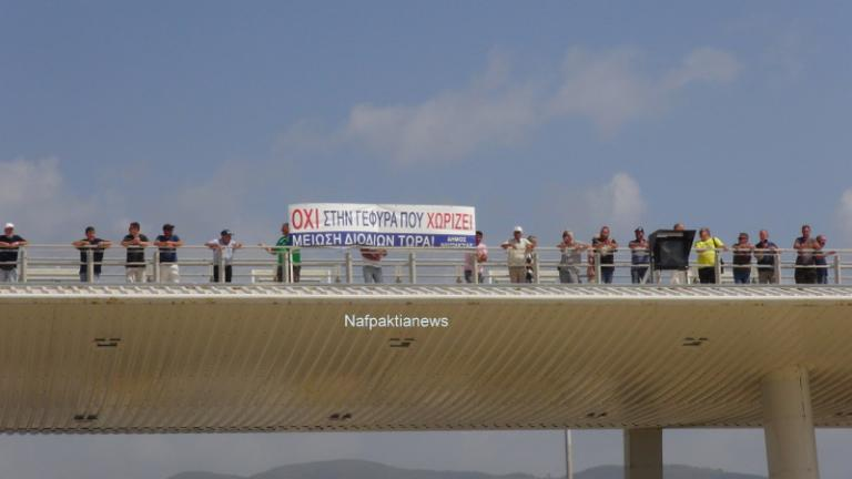 Διαμαρτυρία για τα διόδια στη γέφυρα Ρίου – Αντιρρίου – Αναγκάστηκε να αποχωρήσει βουλευτής του ΣΥΡΙΖΑ | Newsit.gr