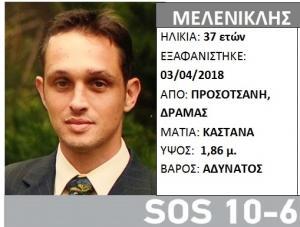 Βρέθηκε το πτώμα του θαμμένο σε αυλή σπιτιού στις Σέρρες! Τραγικό φινάλε στην εξαφάνιση του 37χρονου Βασίλη