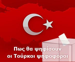 Τουρκία Εκλογές - Ψηφοφόροι