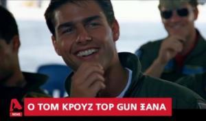 Φοράει ξανά τη στολή του TOP GUN ο Τομ Κρουζ