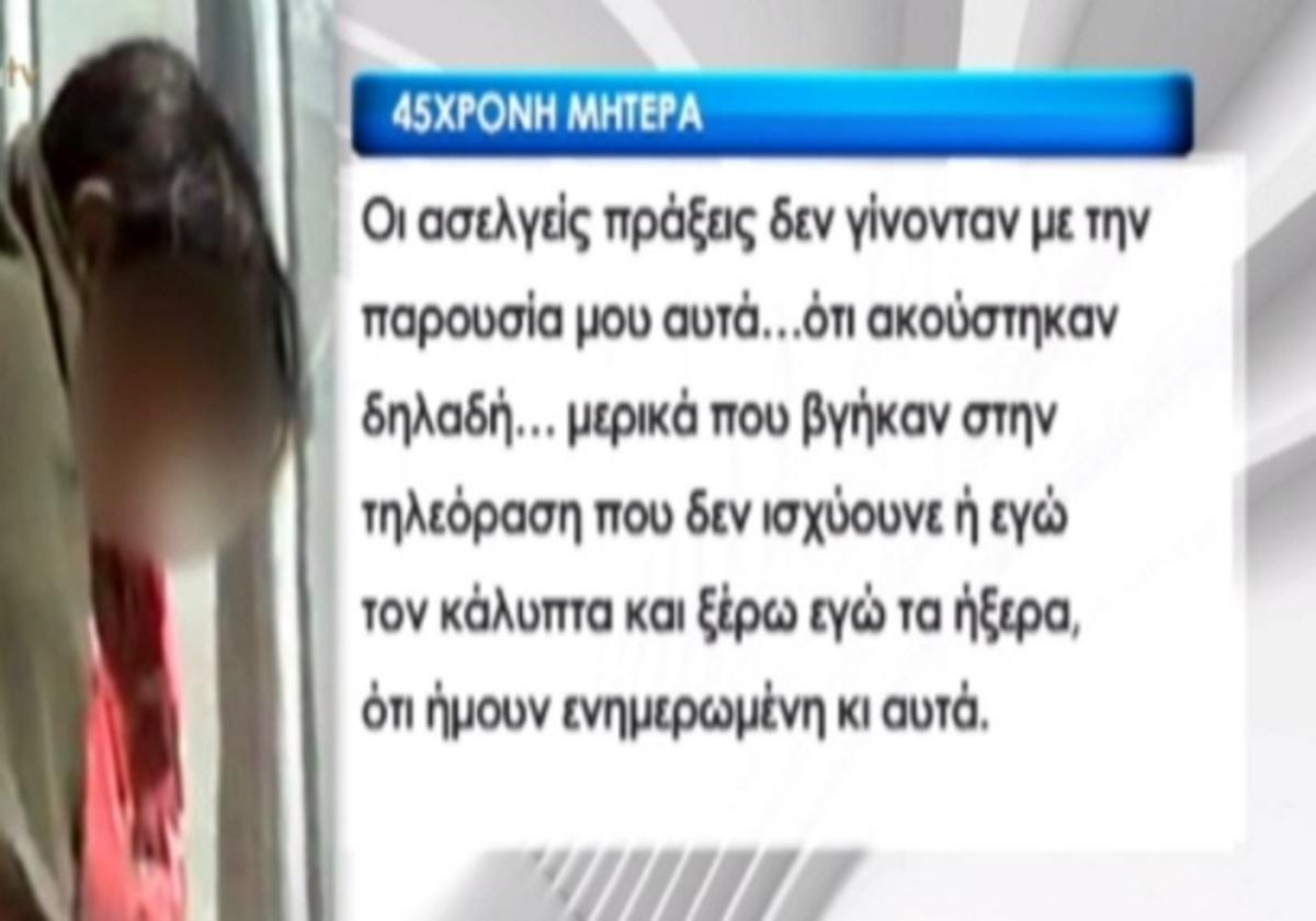 «Ο σύζυγός μου με εξανάγκασε να ασελγήσω στο παιδί μου» – Ανατριχιαστική εξομολόγηση της μητέρας από τη Λέρο μέσα από τη φυλακή | Newsit.gr