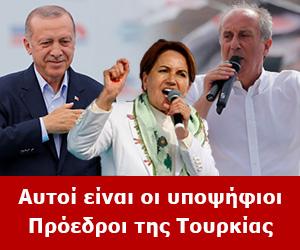 Τουρκία Εκλογές - Υποψήφιοι