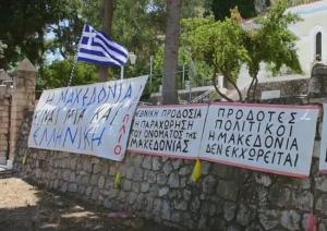 Ναύπλιο: Πανό για τη Μακεδονία με μηνύματα στους πολιτικούς – «Εθνική προδοσία η συμφωνία» [pic, vid]