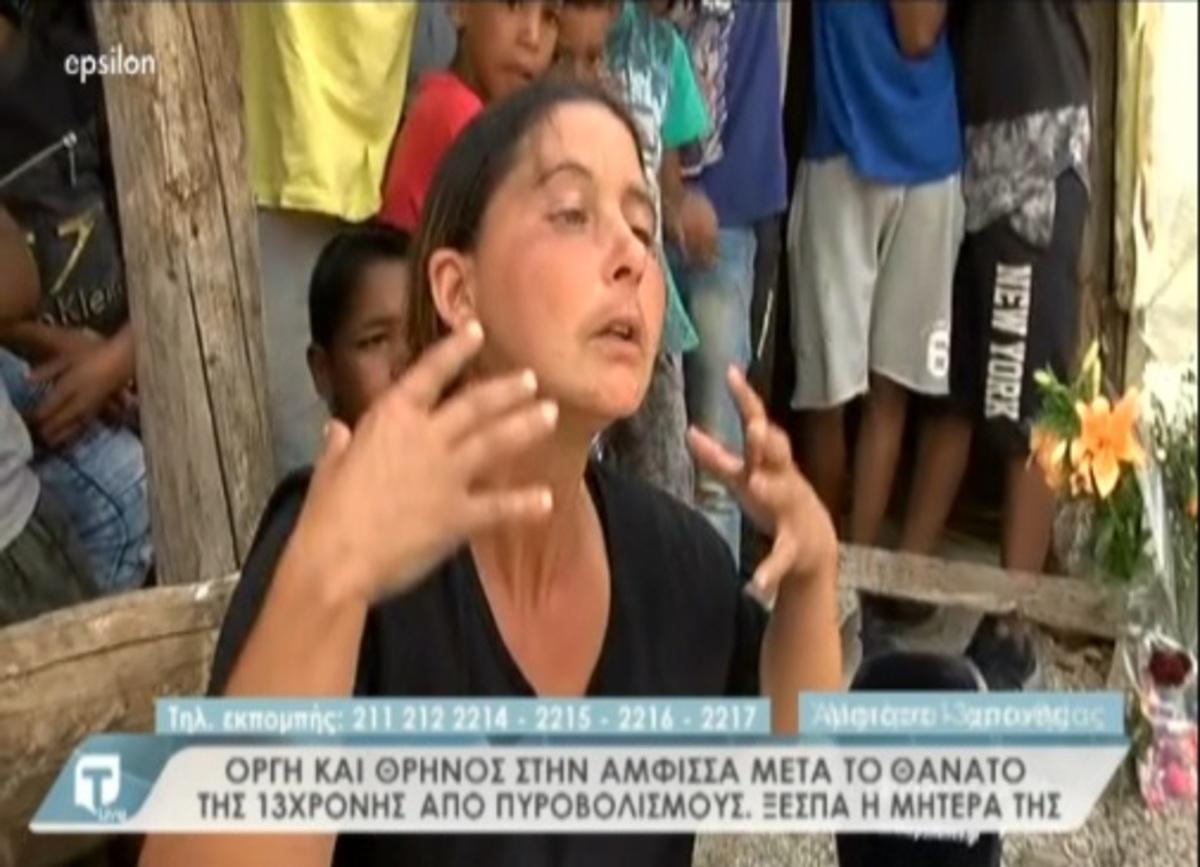Άμφισσα: Πυροβόλησε το κορίτσι ενώ χόρευε! Ξεσπά η μητέρα της: «Σκότωσε το μωρό μου» | Newsit.gr
