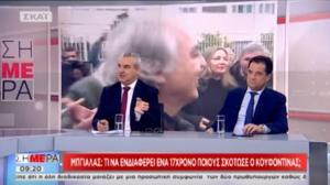 """Τσακώθηκαν Μπγιάλας – Γεωργιάδης για το """"τι νοιάζει έναν 17χρονο ποιον σκότωσε ο Κουφοντίνας"""