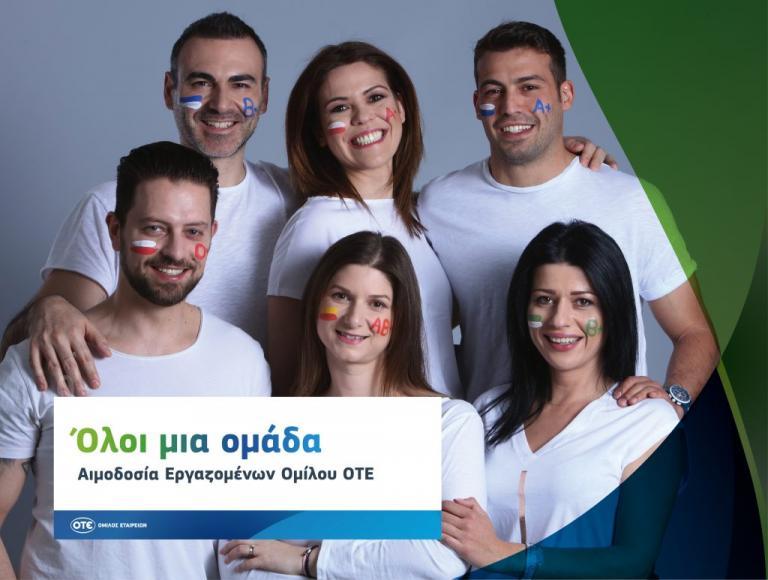 Εθελοντές Αιμοδότες: Η σύντομη ιστορία μιας πράξης με τεράστια σημασία | Newsit.gr