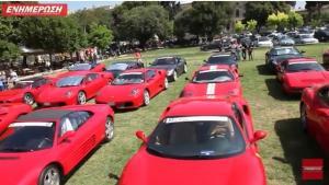 «Κοκκίνησε» και η Κέρκυρα από τις Ferrari [vids]
